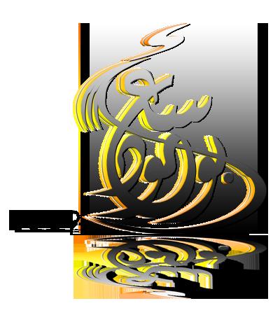 صورة صور اسم سعود , اجمل الصور لاسم سعود 896 2