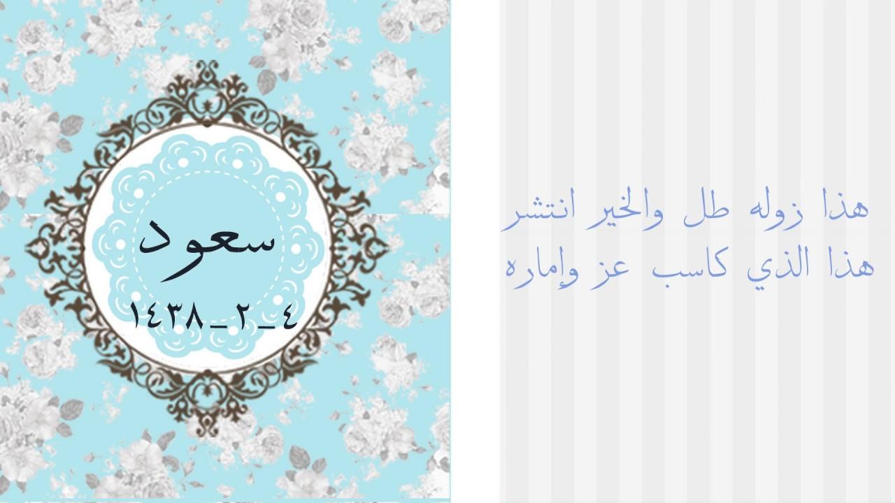 صورة صور اسم سعود , اجمل الصور لاسم سعود 896 3