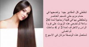 وصفة لتطويل الشعر وتنعيمه , افضل الوصفات لتطويل الشعر