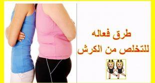 صورة كيفية التخلص من الكرش بسرعة للنساء , طرق لازاله دهون البطن عند المراه سريعا
