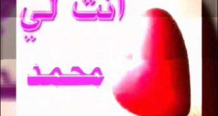 صور صور اسم محمد , اسماء محمد وصفات الشخص الذى اسمه محمد