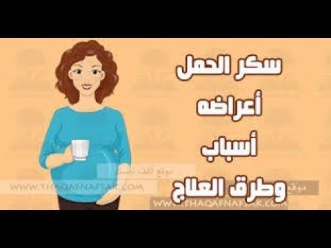 صورة اعراض سكر الحمل , سكر الحمل واعراضه واضراره على الجنين