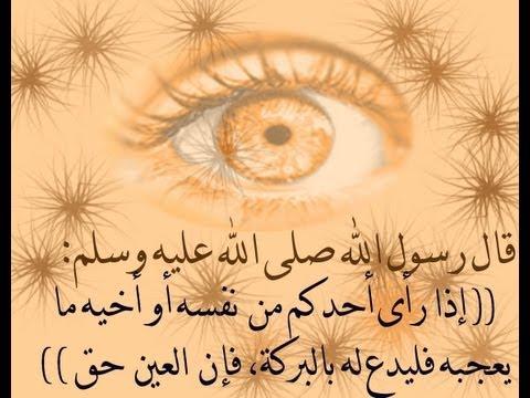 صور الحسد والعين , اجمل الرقية الشرعية للحفاظ على الانسان من الحسد