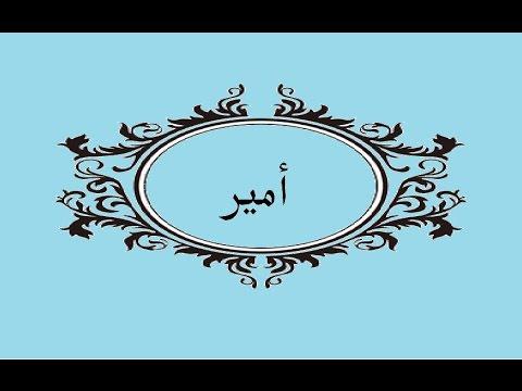 صور معنى اسم امير , المعانى الجميلة لاسماء امير وصفات الشخص الذى اسمه امير