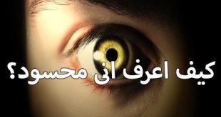 صور علامات الحسد , اكثر العلامات التى تدل على الحقد والاناية والحسد والعين