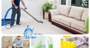 صورة شركة تنظيف بالرياض , اجمل الشركات النظافة فى الرياض