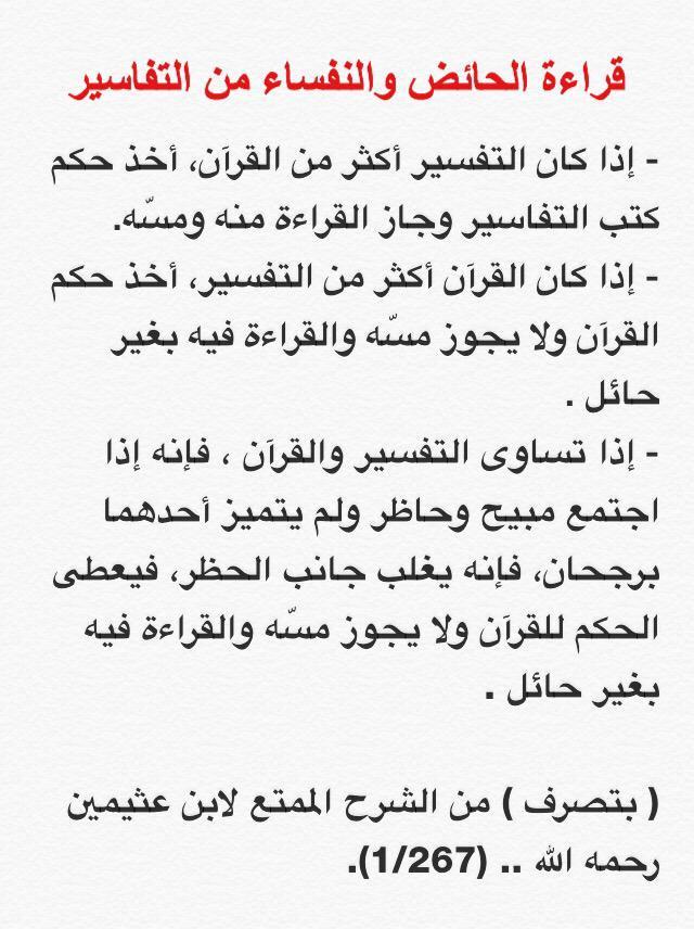 هل يجوز قراءة القران للحائض حكم قراءه القران الحائض عتاب وزعل