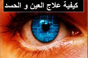 صور ازالة العين والحسد , كيفية التخلص من الاصابه بالعين والحسد