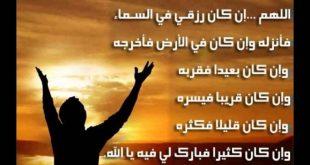 صورة دعاء الرزق وتيسير الامور , دعاء رائع لطلب الرزق من الله