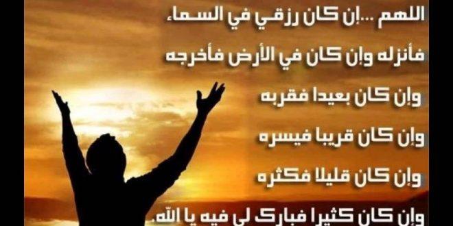 صور دعاء الرزق وتيسير الامور , دعاء رائع لطلب الرزق من الله