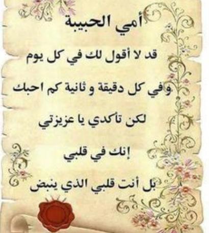 شعر قصير عن الام ابيات شعريه فى حب الام عتاب وزعل
