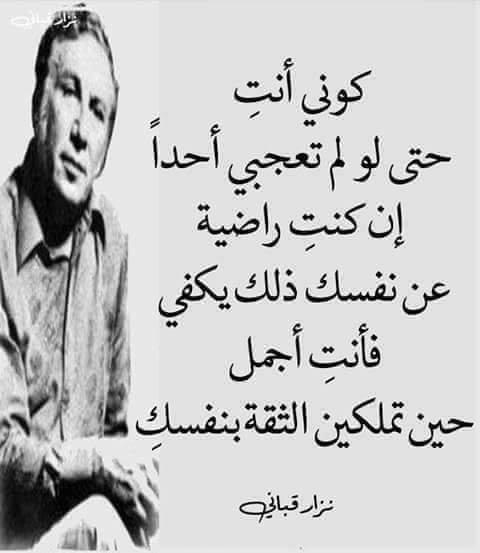 اجمل قصائد نزار قباني افضل ماكتبه الشاعر نزار قباني عتاب وزعل