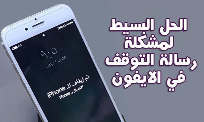 صور حل مشكلة تم ايقاف الايفون , طريقه اصلاح اغلاق الايفون