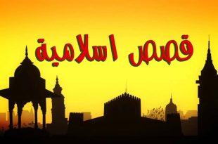 صور قصص دينية , اجمل الحكايات الاسلاميه
