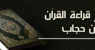صور هل يجوز قراءة القران بدون حجاب , ماهو حكم قراءه القران بغير طرحه