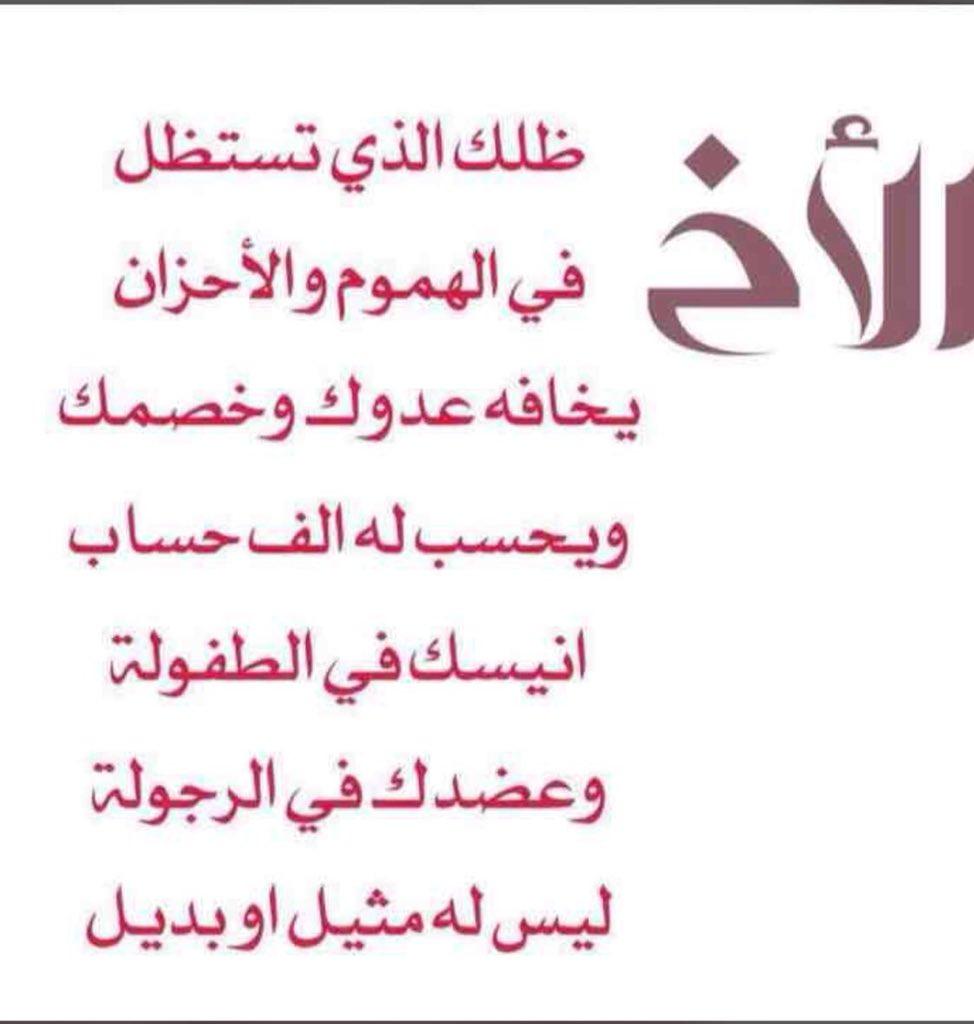 صورة قصيدة عن الاخ , اجمل ماقيل فى الاخ