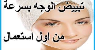 صور وصفة لتبييض الوجه , اجمد خلطات لتفتيح البشره