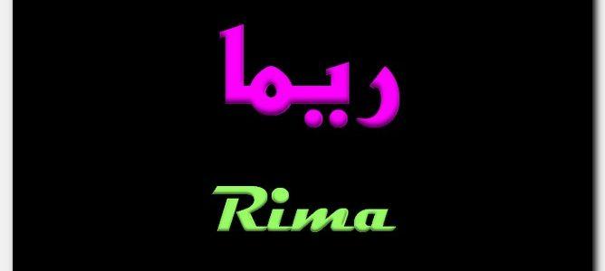 صور معنى اسم ريما , تعرفوا على شرح اسم ريما