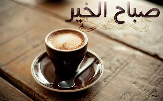 صور صباح الخير قهوة , اجمل تحيات صباحيه مع فنجان قهوه