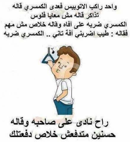حالات واتس اب مضحكة 10 Funny Dude Arabic Funny Funny Qoutes