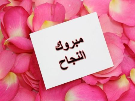 صور كلمات تهنئة , عبارات مباركه متنوعه