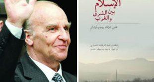 صورة الاسلام بين الشرق والغرب , تعرف على ملخص لكتاب الاسلام بين الشرق والغرب