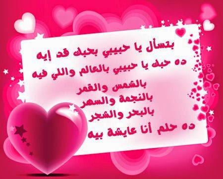 صورة رسائل حب خاصة للحبيب , ماسج عشق وغرام فى الحبيب