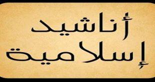 صورة اناشيد اسلاميه , اجمل الاغنيات الدينية