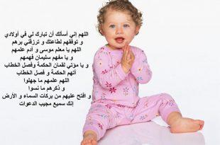 صور ادعيه للاولاد بالصور , ادعية لتحصين اولادك