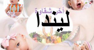 صورة معنى اسم ليندا في اللغة العربية , ماذا يعني اسم ليندا في اللغه العربية