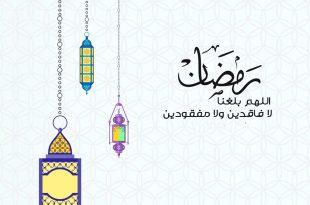 صور صور وعبارات عن رمضان , اجمل صور وعبارات عن رمضان