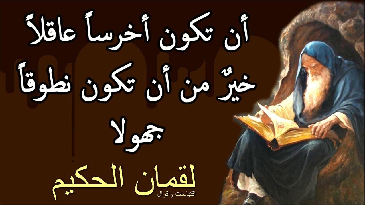 صورة من هو لقمان الحكيم , اشهر اقوال لقمان الحكيم