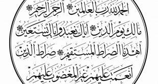 صورة عدد حروف الفاتحة , كم عدد حروف سورة الفاتحة