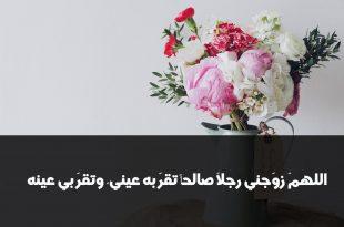 صور دعاء تيسير زواج , ادعية لتيسير الزواج