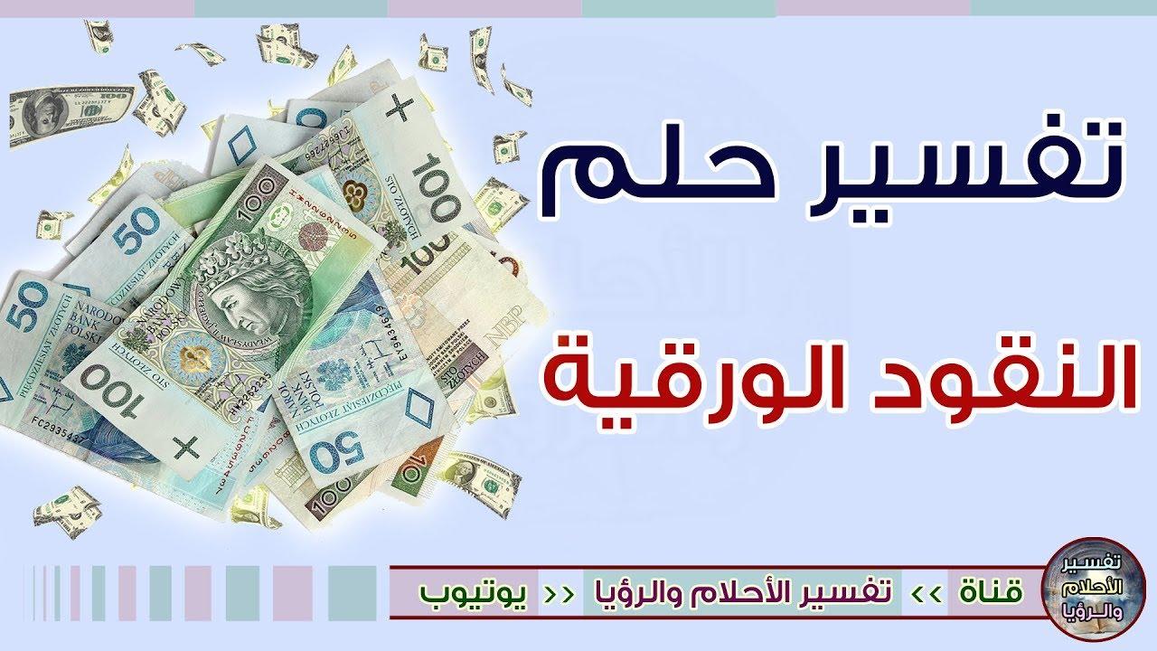 صورة تفسير رؤية النقود , تفسير حلم الفلوس