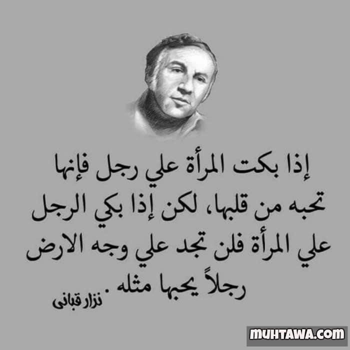 صورة اشعار حب نزار , اروع اشعار نزار قبانى