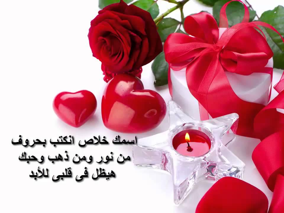 صورة مسج عيد الحب , احلي مسجات عيد الحب