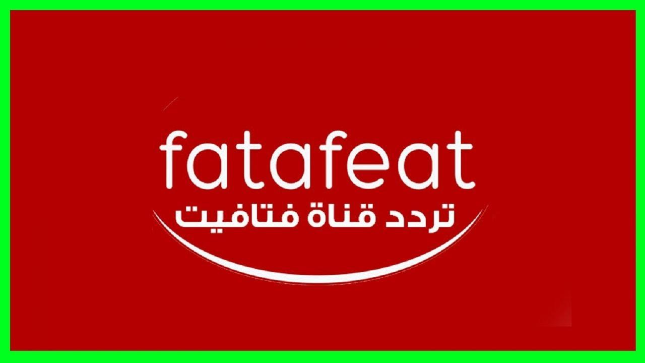 صور تردد قناة فتافيت الجديد , ما هو تردد قناة فتافيت الجديد