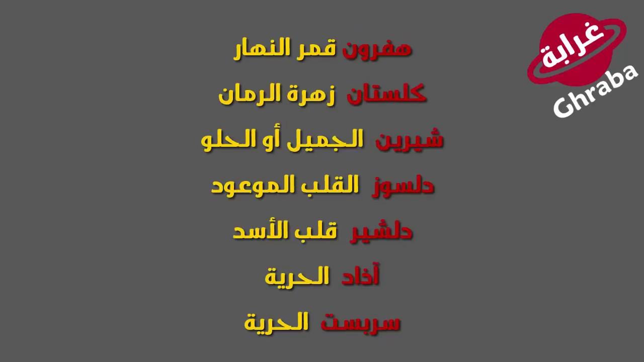 صورة اسماء اولاد تنتهي بحرف النون , احلى اسماء تنتهى بحرف النون