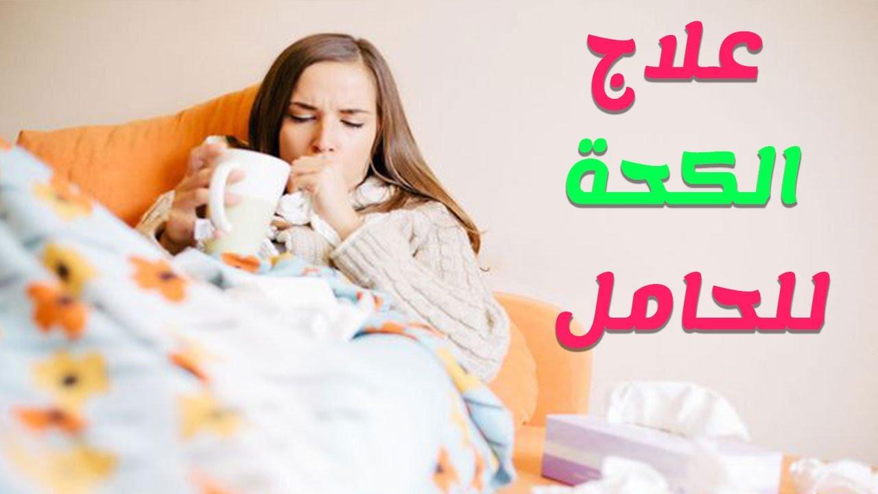 صورة علاج الكحة للحامل , انواع علاج الكحة للحامل