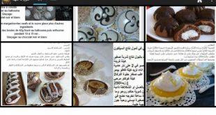 صور وصفات حلويات جديدة , احلي وصفات حلويات جديدة