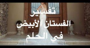 صورة تفسير الاحلام لبس فستان ابيض , رؤية الفستان الابيض في المنام