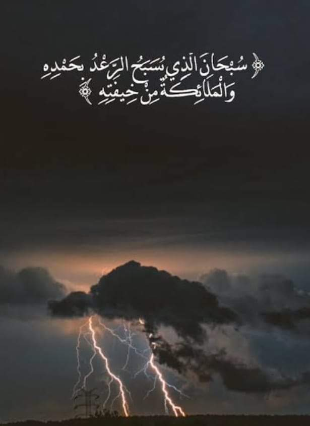 دعاء المطر والرعد والبرق اجمل دعاء المطر والرعد والبرق عتاب وزعل