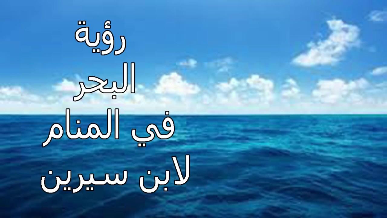صورة تفسير البحر في المنام لابن سيرين , رؤية البحر في المنام