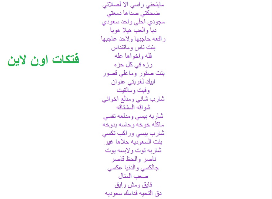 اجمل اسماء صفحات فيس بوك بنات