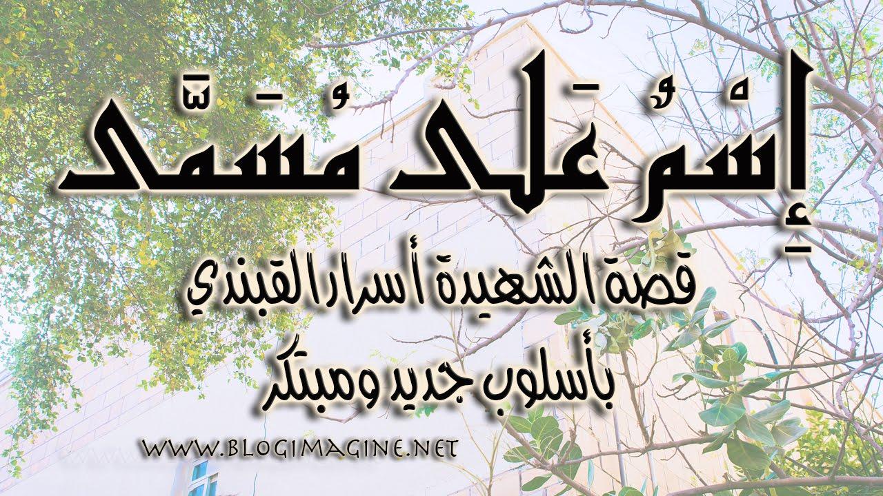 صورة اسم على مسمى , مميزات اسم علي مسمي