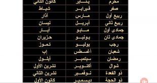 صورة اشهر السنة بالترتيب , التقويم العربي