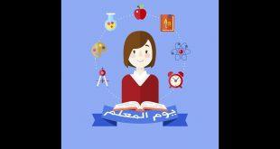 صور رسومات عن يوم المعلم , مسابقة رسم عن المعلم