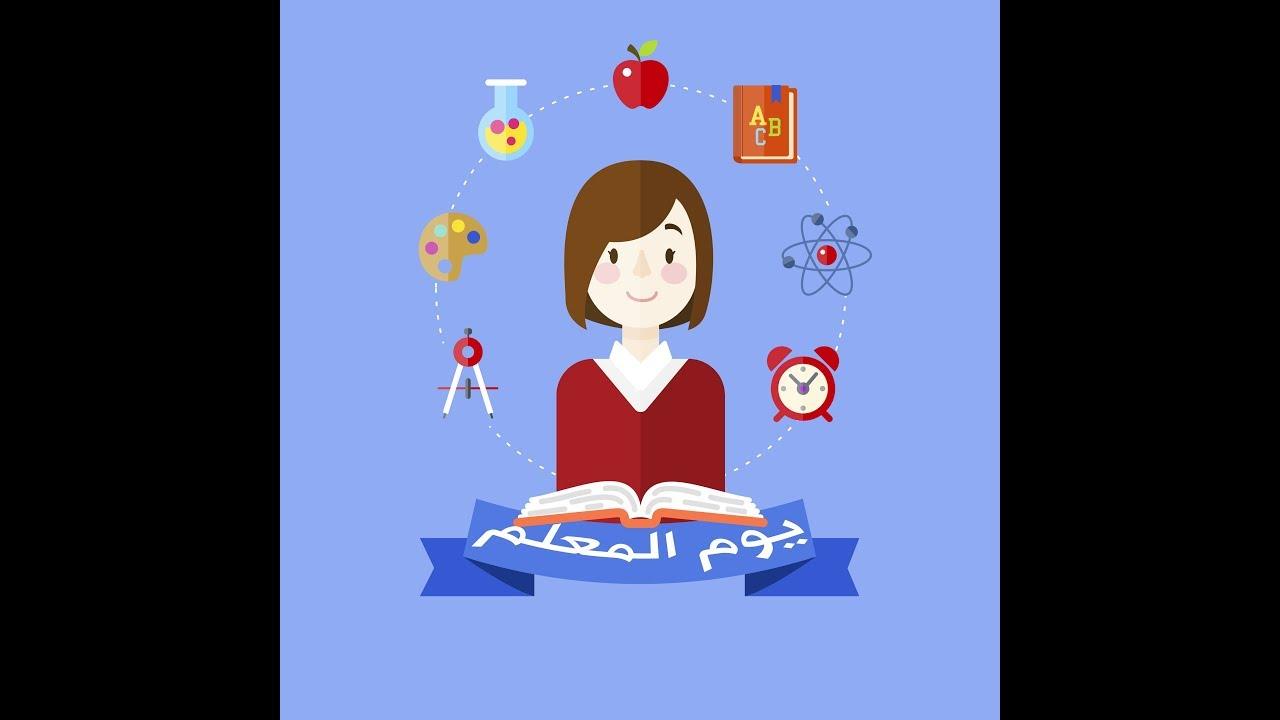 صورة رسومات عن يوم المعلم , مسابقة رسم عن المعلم