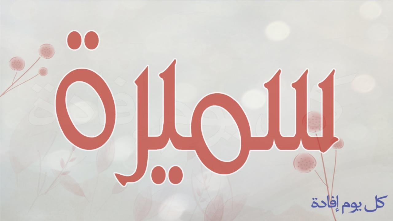 صورة معنى اسم سميره , صفات اسم سميرة